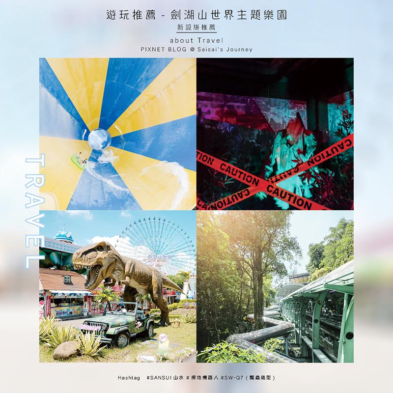 劍湖山世界主題樂園01.png