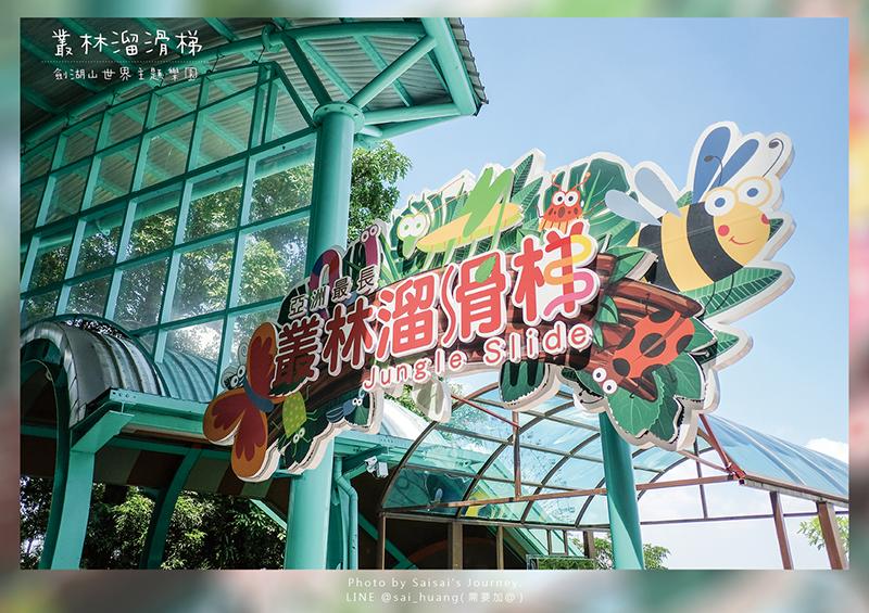 劍湖山世界主題樂園12.png