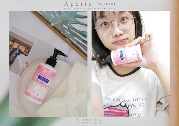 aperio艾貝歐護髮推薦護髮素免沖洗護髮07.png