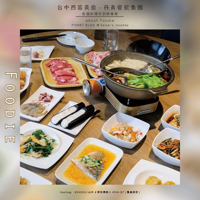 丹青餐飲集團各國料理吃到飽台中吃到飽台中火鍋快炒 01.png