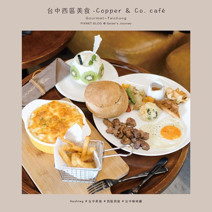 CopperCo.café台中西區美食台中咖啡廳美術館咖啡廳 01.png