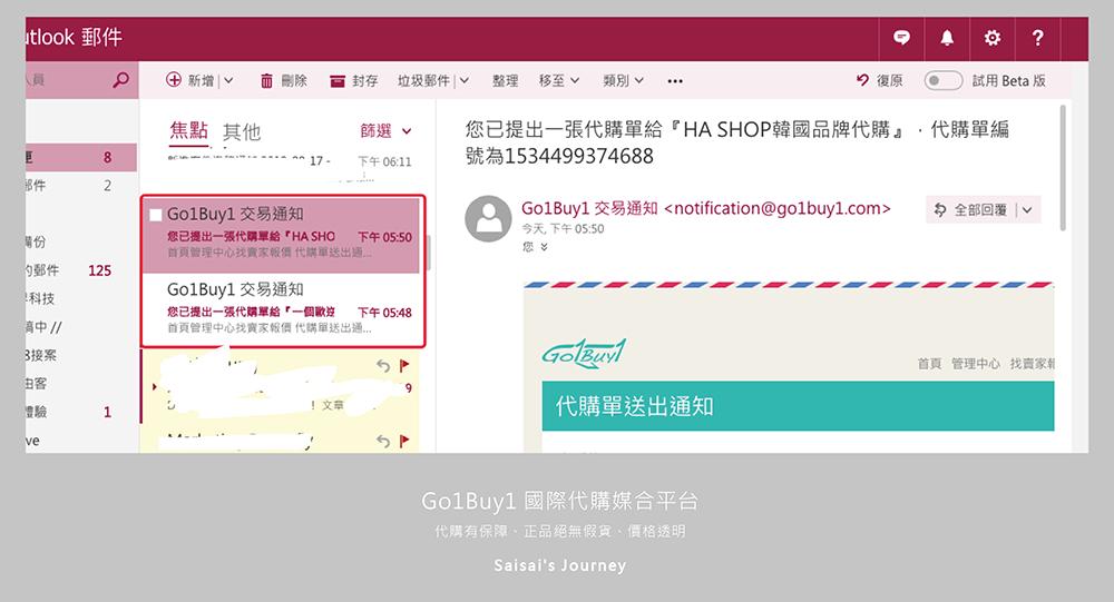 08 go1buy1國際代購平台代購推薦保障代購.png