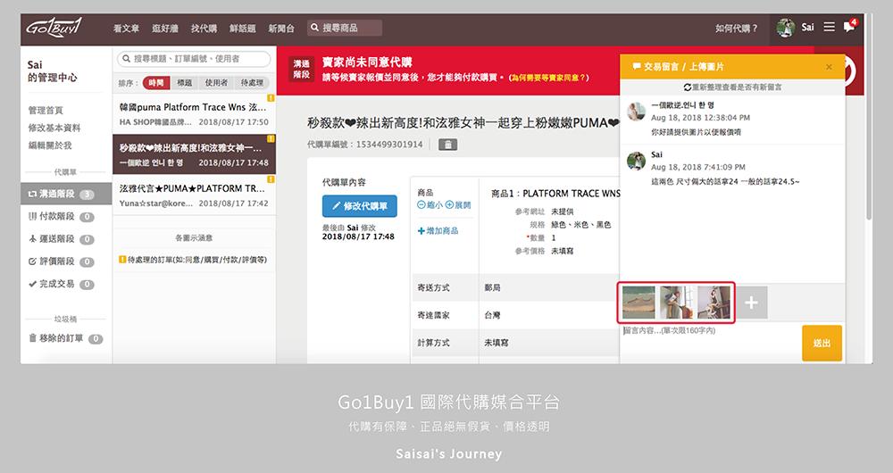 09 go1buy1國際代購平台代購推薦保障代購.png