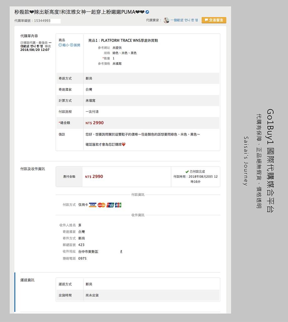 12 go1buy1國際代購平台代購推薦保障代購.png