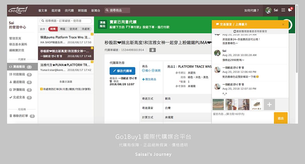 10 go1buy1國際代購平台代購推薦保障代購.png