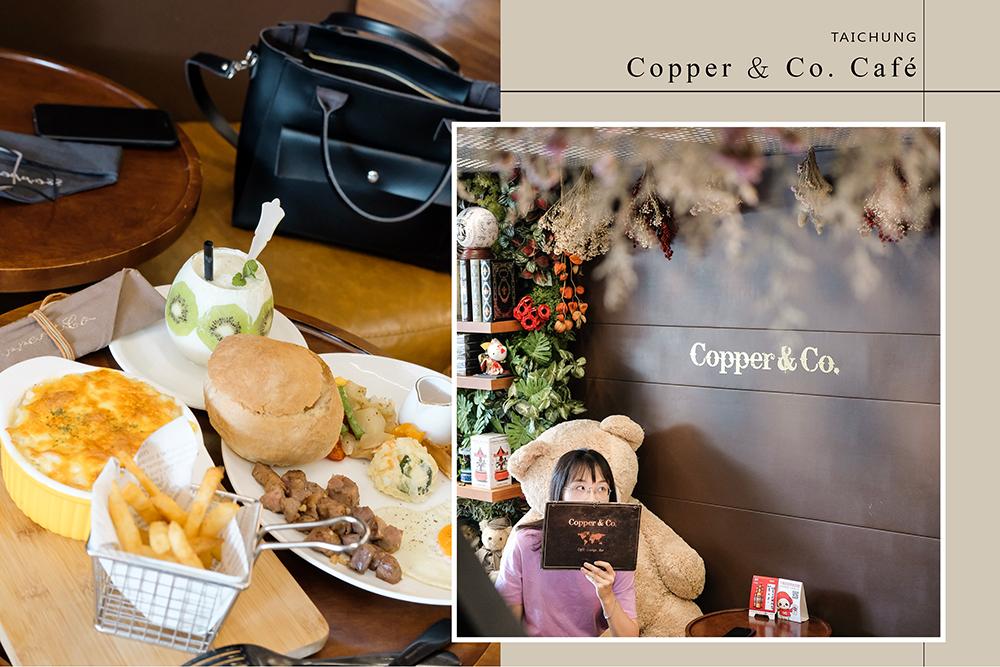 CopperCo.café台中西區美食台中咖啡廳美術館咖啡廳 001拷貝.png