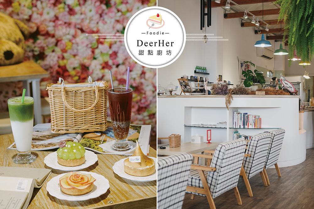 DeerHer甜點廚坊彰化甜點和美甜點網美打卡景點01.png