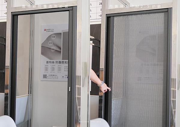 普特絲防霾透氣紗窗紗窗推薦荷蘭製造 04.png