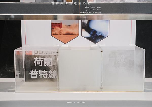 普特絲防霾透氣紗窗紗窗推薦荷蘭製造 06.png