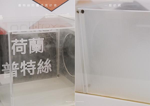 普特絲防霾透氣紗窗紗窗推薦荷蘭製造 07.png