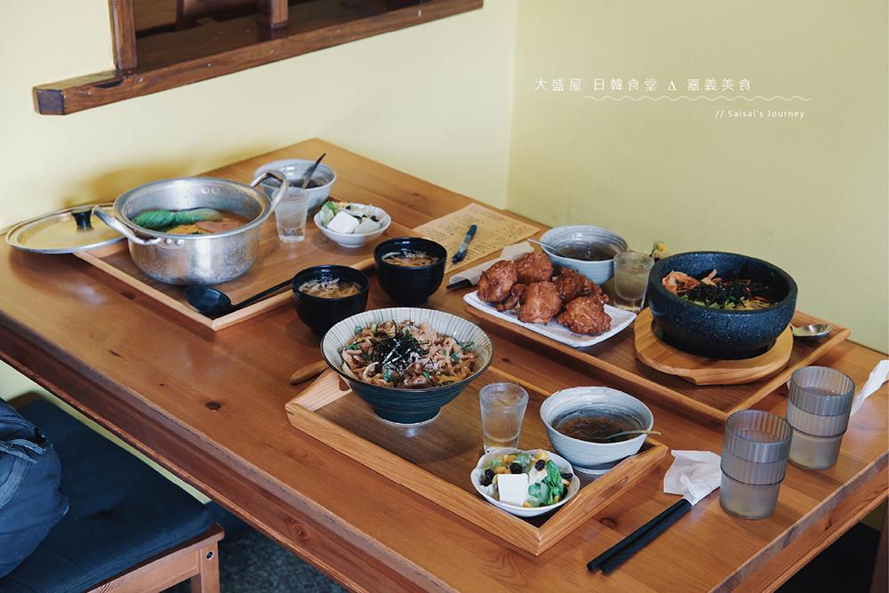 嘉義美食 大盛居日韓食堂|日式、韓式一次滿足!嘉義CP值超高、食材用心、好吃推薦 ♥