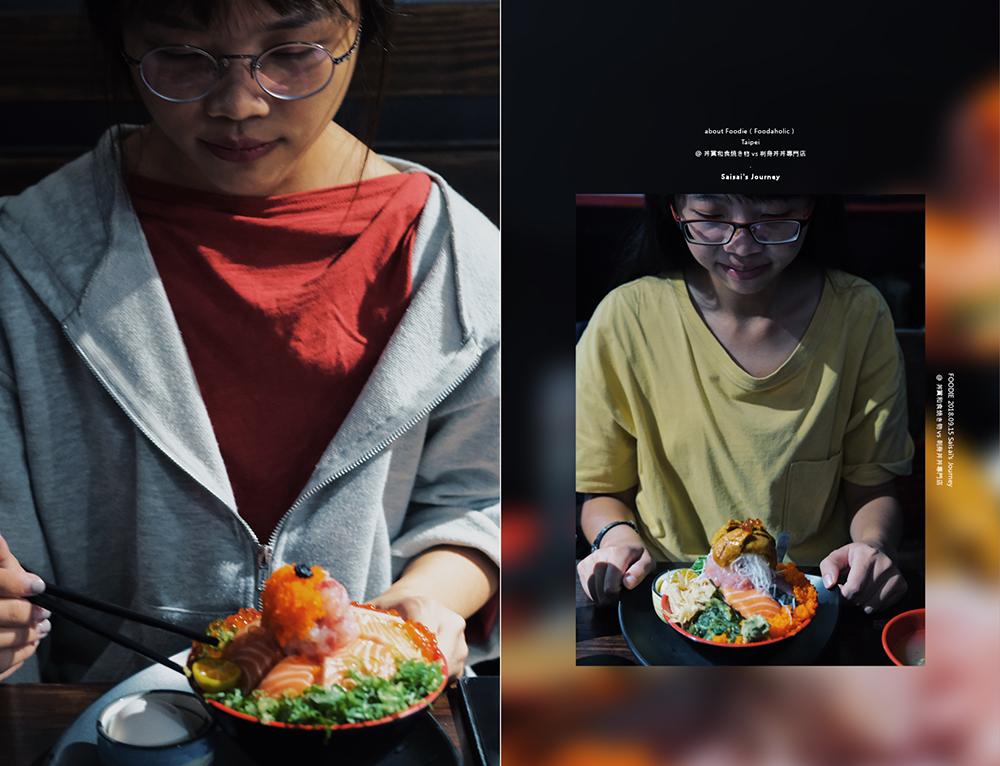 丼賞和食台北中山區美食中山美食台北生魚片推薦鮭魚火山丼馬糞海膽丼 09.png