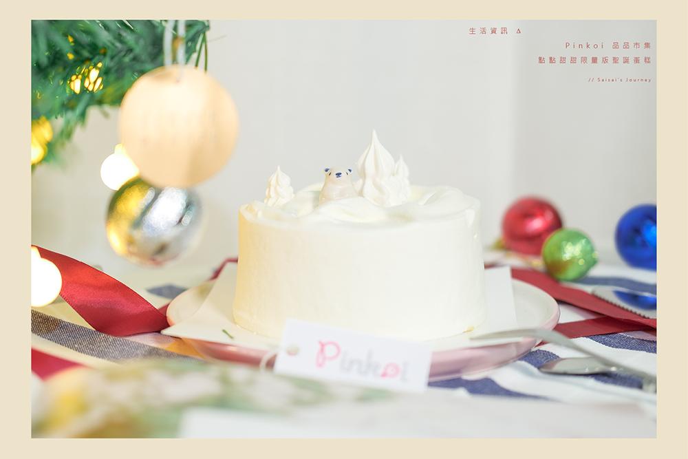 Pinkoi 品品市集 點點甜甜限量版蛋糕開箱試吃市集活動01.png