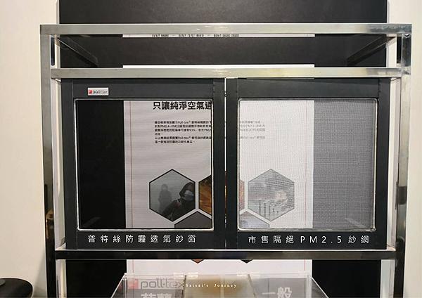 普特絲防霾透氣紗窗紗窗推薦荷蘭製造 02.png