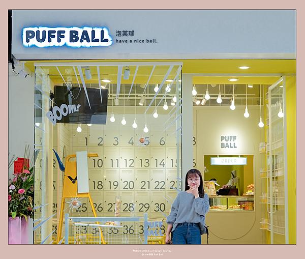 Puff ball 精明一街美食 台中美食 精明一街泡芙 精明一街甜點 Saisai's Journey 台中甜點02.png