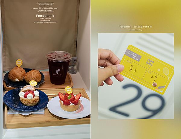 Puff ball 精明一街美食 台中美食 精明一街泡芙 精明一街甜點 Saisai's Journey 台中甜點07.png