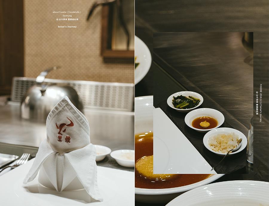 台中鐵板燒 豐饡鐵板燒 高級鐵板燒 台中美食 台中餐廳推薦 鐵板燒推薦 高單價鐵板燒 和牛A5-2 Saisai%5Cs Journey 05.png