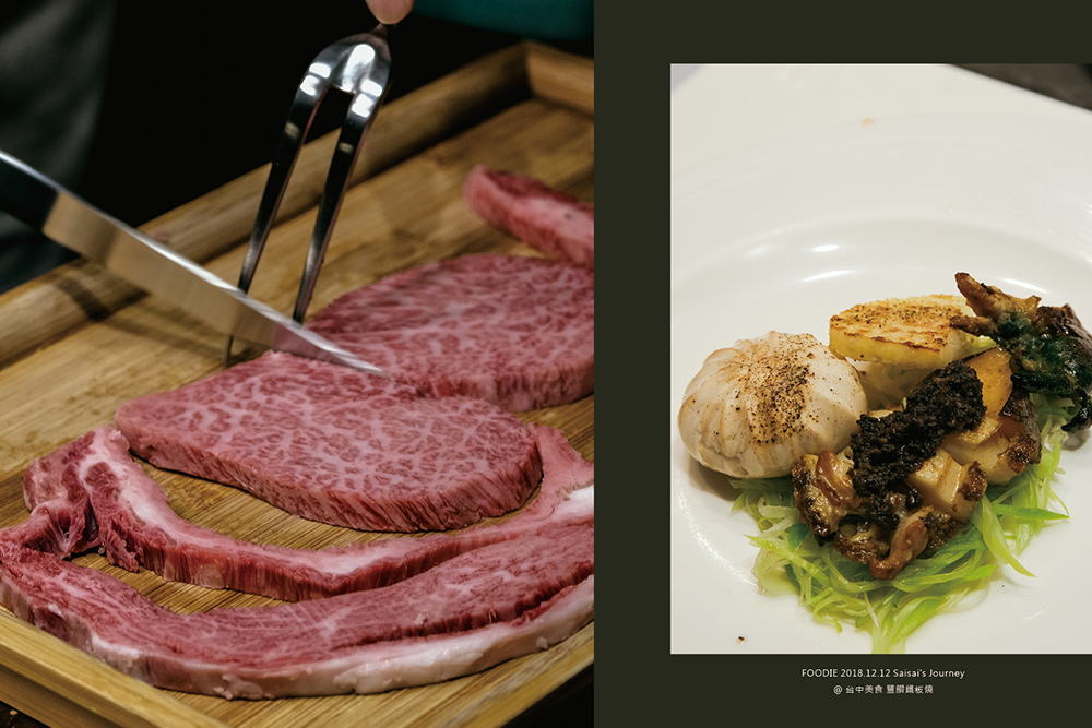 台中鐵板燒 豐饡鐵板燒 高級鐵板燒 台中美食 台中餐廳推薦 鐵板燒推薦 高單價鐵板燒 和牛A5-2 Saisai%5Cs Journey 01.png