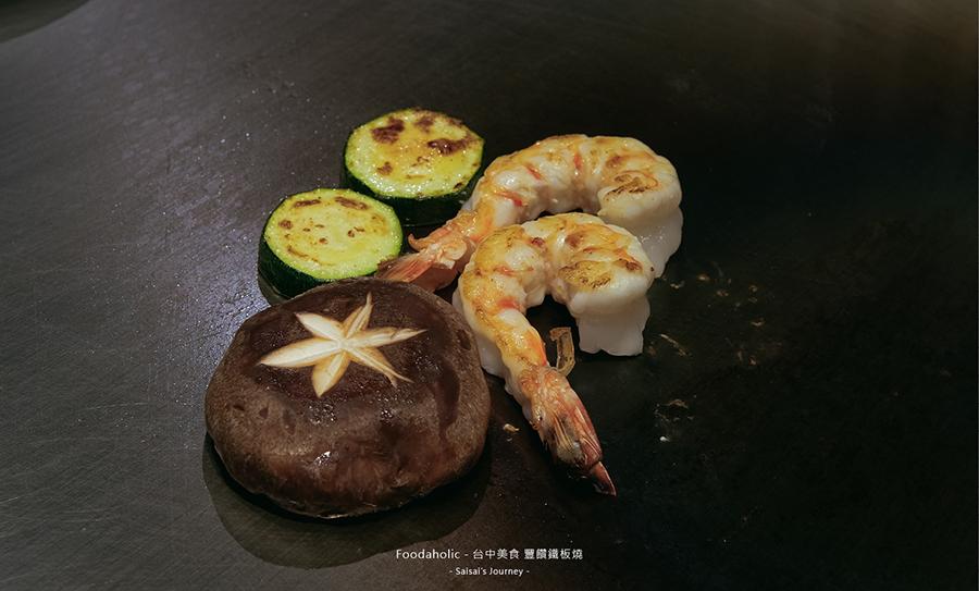 台中鐵板燒 豐饡鐵板燒 高級鐵板燒 台中美食 台中餐廳推薦 鐵板燒推薦 高單價鐵板燒 和牛A5-2 Saisai%5Cs Journey 14.png