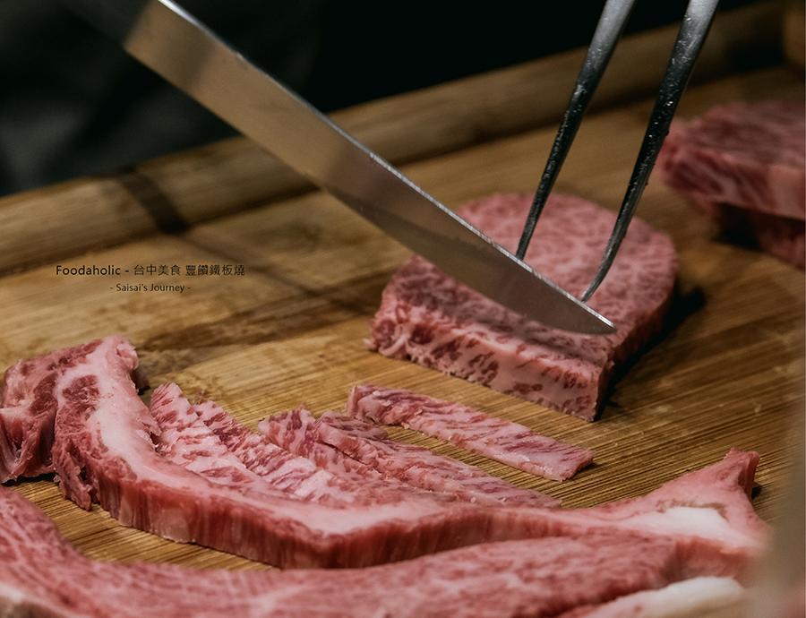 台中鐵板燒 豐饡鐵板燒 高級鐵板燒 台中美食 台中餐廳推薦 鐵板燒推薦 高單價鐵板燒 和牛A5-2 Saisai%5Cs Journey 20.png