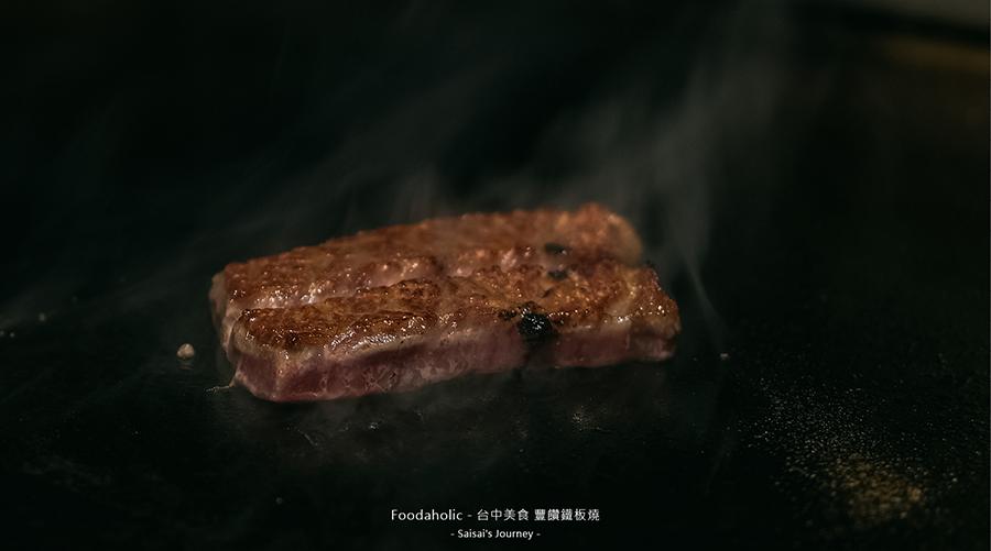 台中鐵板燒 豐饡鐵板燒 高級鐵板燒 台中美食 台中餐廳推薦 鐵板燒推薦 高單價鐵板燒 和牛A5-2 Saisai%5Cs Journey 26.png