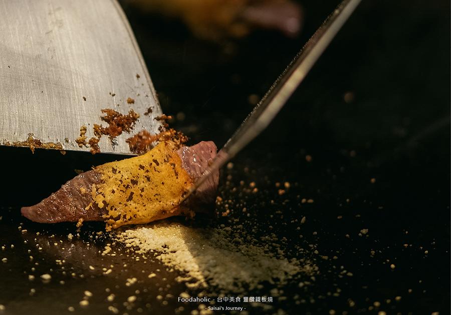 台中鐵板燒 豐饡鐵板燒 高級鐵板燒 台中美食 台中餐廳推薦 鐵板燒推薦 高單價鐵板燒 和牛A5-2 Saisai%5Cs Journey 28.png