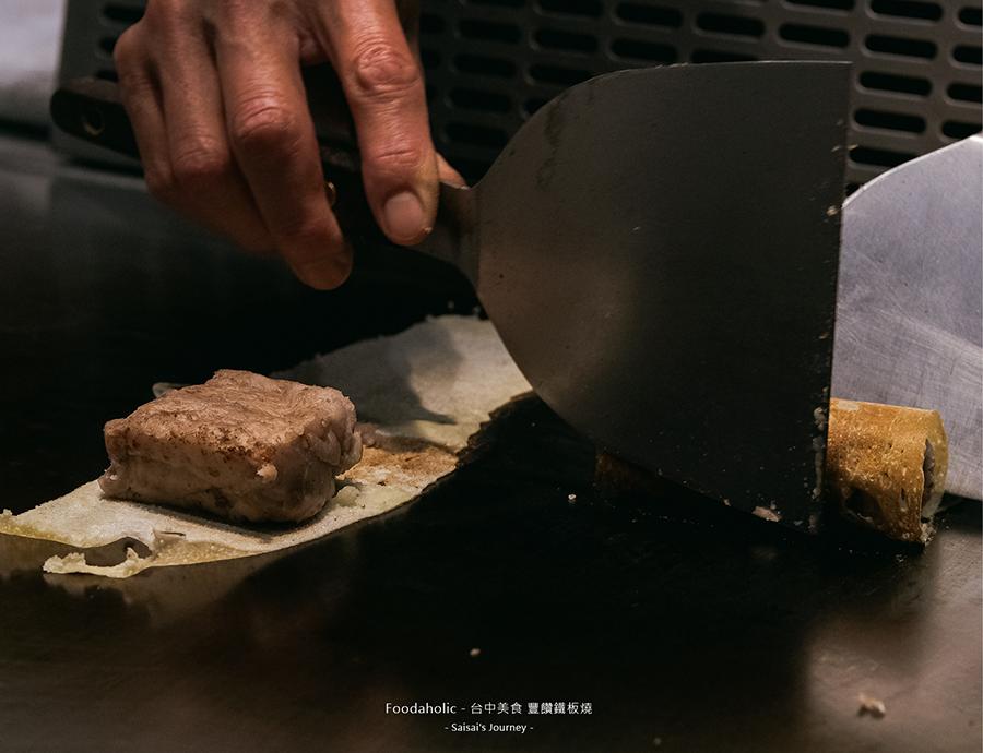 台中鐵板燒 豐饡鐵板燒 高級鐵板燒 台中美食 台中餐廳推薦 鐵板燒推薦 高單價鐵板燒 和牛A5-2 Saisai%5Cs Journey 35.png