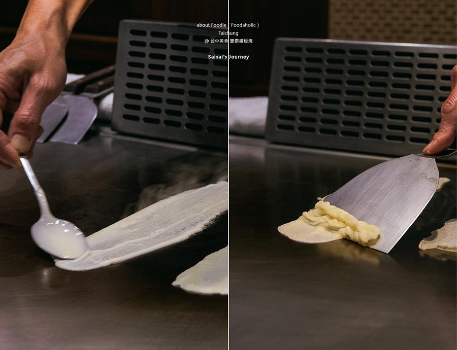 台中鐵板燒 豐饡鐵板燒 高級鐵板燒 台中美食 台中餐廳推薦 鐵板燒推薦 高單價鐵板燒 和牛A5-2 Saisai%5Cs Journey 34.png