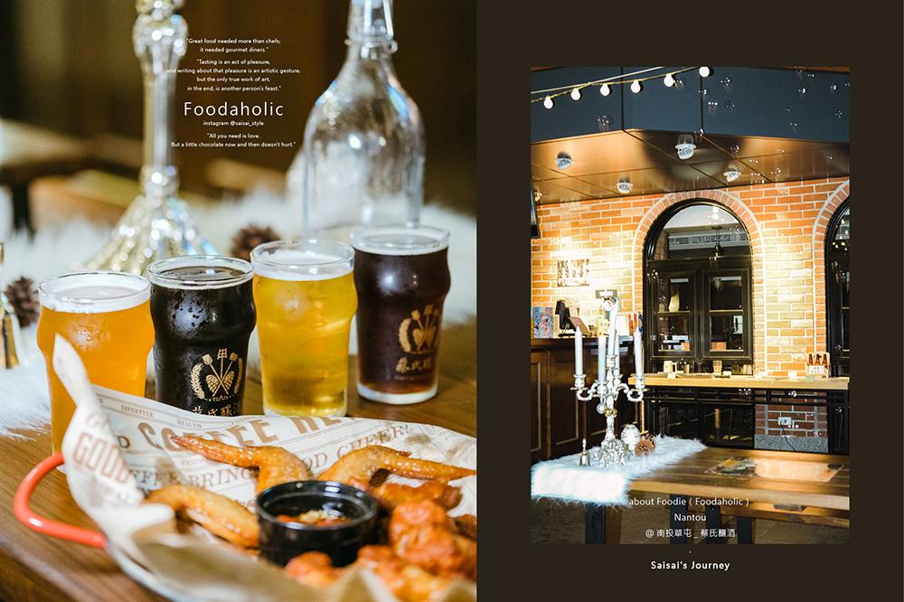 南投草屯 蔡氏釀酒|除了是歐式風格的釀酒觀光工廠,更是一家小酒館!精釀啤酒推薦