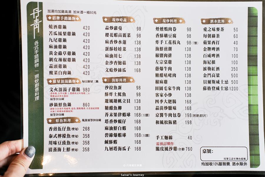 台中美食 台中餐廳推薦 丹青飲食集團 台中美村路美食 美村路餐廳 廣三sogo附近美食 Saisai%5Cs Journey16.png