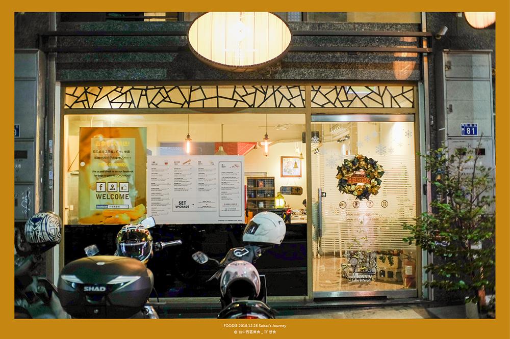 台中美食 TF想食 忠明南路美食 西區美食 公益路美食 台中餐廳推薦 Saisai%5Cs Journey 02.png