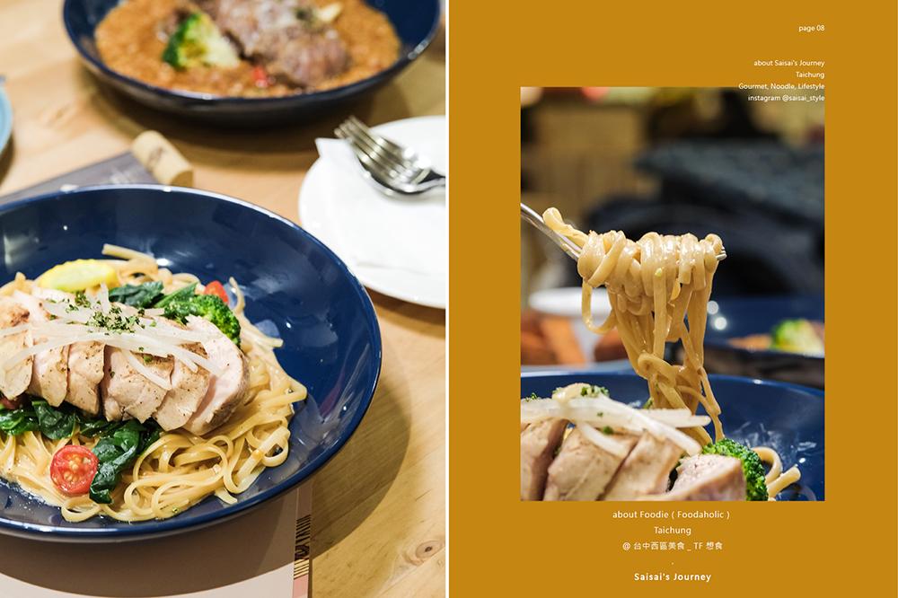 台中美食 TF想食 忠明南路美食 西區美食 公益路美食 台中餐廳推薦 Saisai%5Cs Journey 15.png