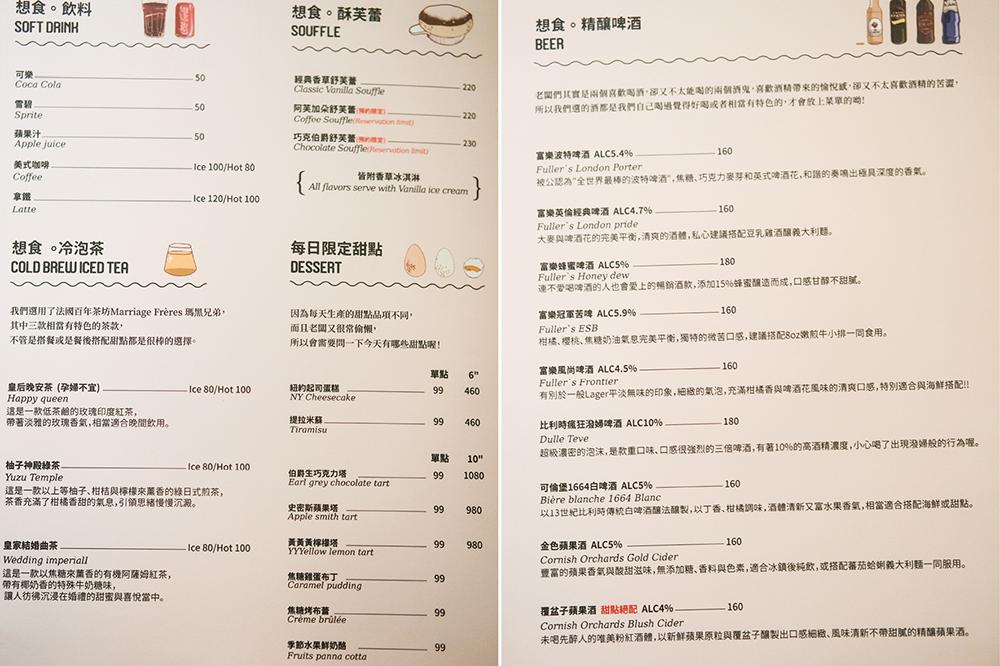 台中美食 TF想食 忠明南路美食 西區美食 公益路美食 台中餐廳推薦 Saisai%5Cs Journey 18.png