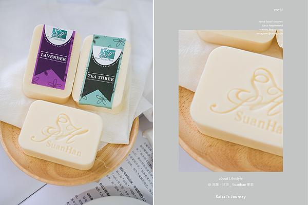 Suanhan 肥皂推薦 生活小物 肥皂 洗顏皂 Saisai Journey 03.png