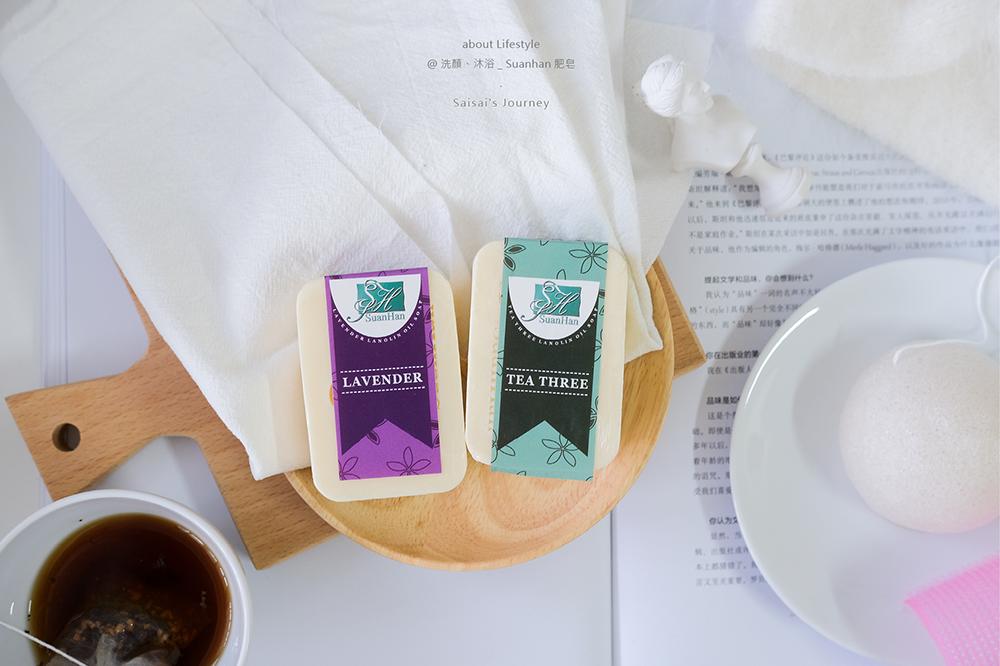 Suanhan 肥皂推薦 生活小物 肥皂 洗顏皂 Saisai Journey 01.png