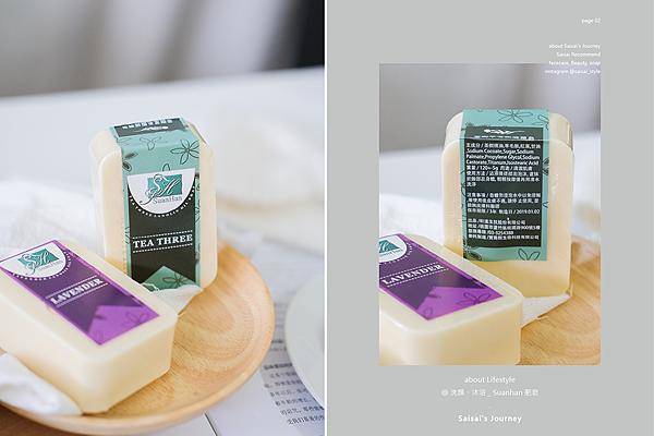 Suanhan 肥皂推薦 生活小物 肥皂 洗顏皂 Saisai Journey 06.png