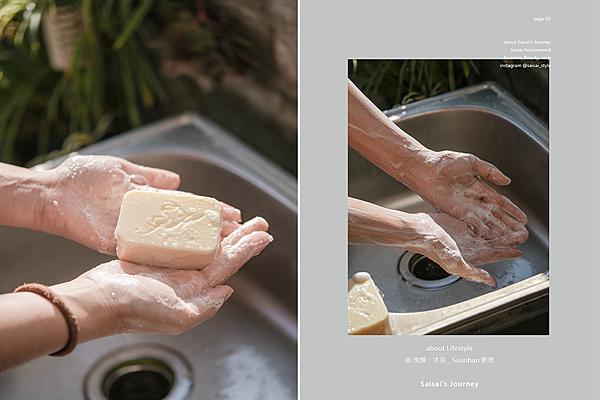Suanhan 肥皂推薦 生活小物 肥皂 洗顏皂 Saisai Journey 14.png