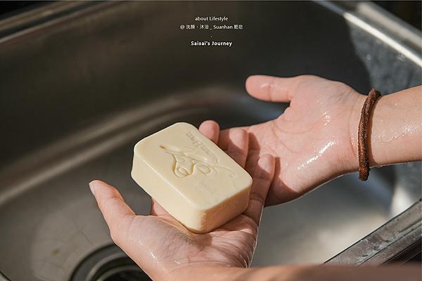 Suanhan 肥皂推薦 生活小物 肥皂 洗顏皂 Saisai Journey 16.png