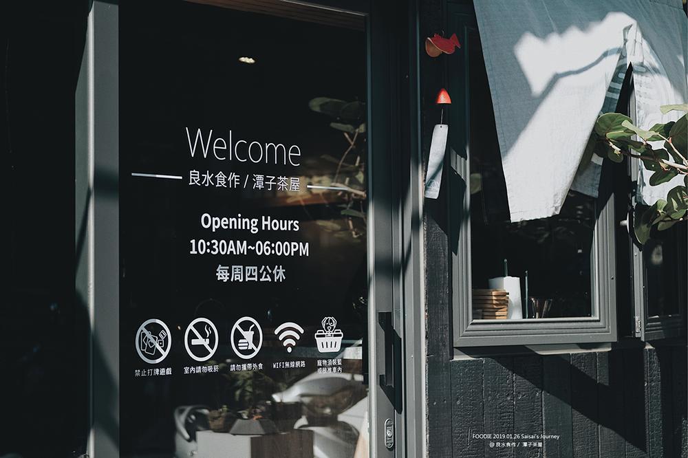 台中美食 良水食作潭子茶室|巷弄小旅行,日式風格、丸燒鬆餅。