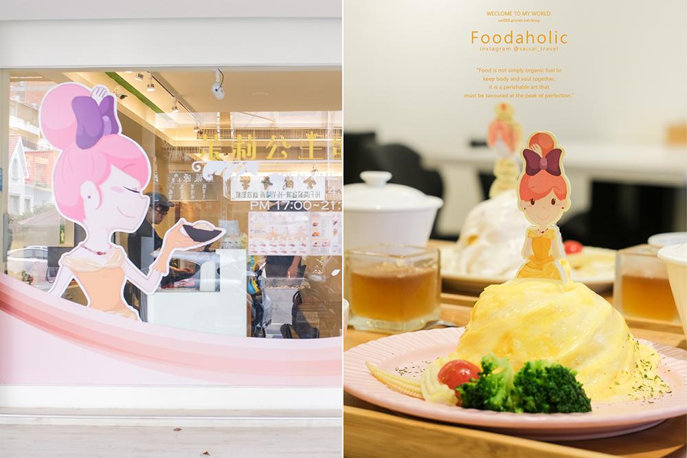 茉莉公主蛋包飯 台中美食 台中咖哩 崇德路美食 Saisai Journey01.png