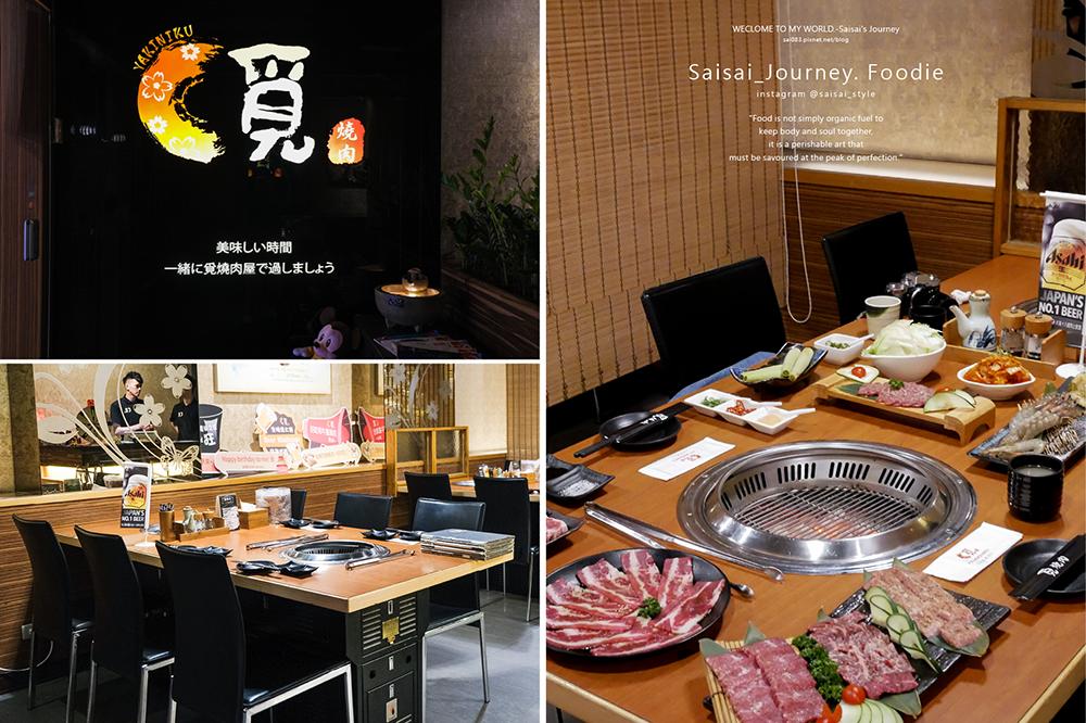 覓燒烤 桃園燒烤 松板豬 澳洲和牛 日本和牛 桃園美食餐廳 桃園烤肉 單點燒烤 Saisai Journey 01.png