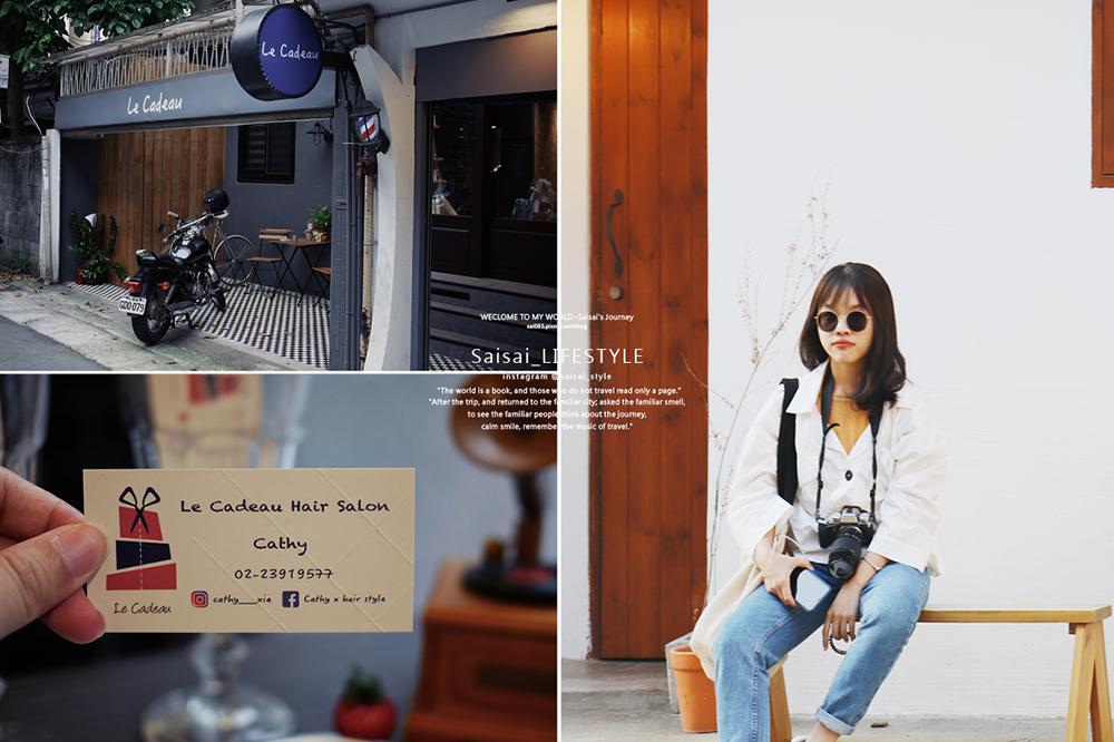 台北永康街 剪髮推薦 LE CADEAU MPALACE CATHY 台北髮型設計師推薦 Saisai Journey01.png