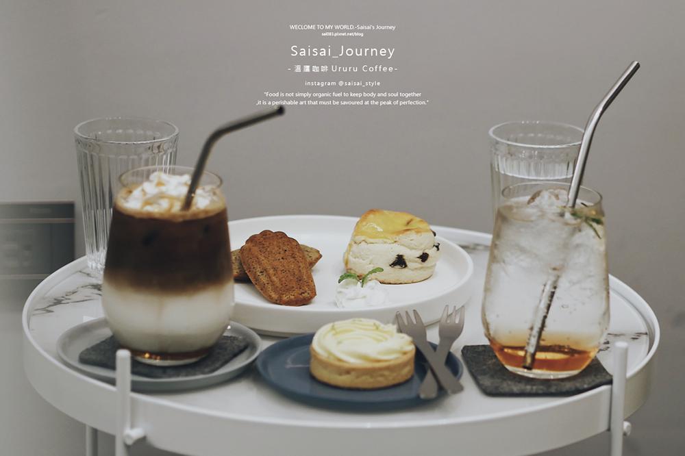 台中咖啡廳 溫廬咖啡 Ururu Coffee 不限時咖啡 水沖咖啡推薦 Saisai Journey 01.png