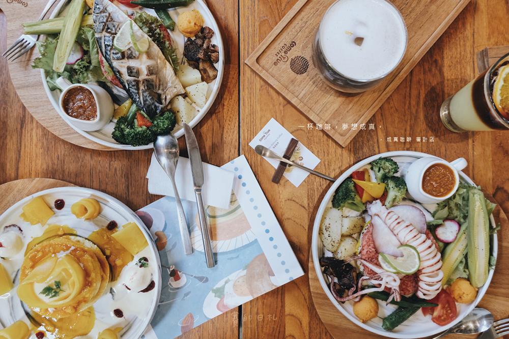 台中美食 成真咖啡審計店|一杯咖啡,夢想成真。