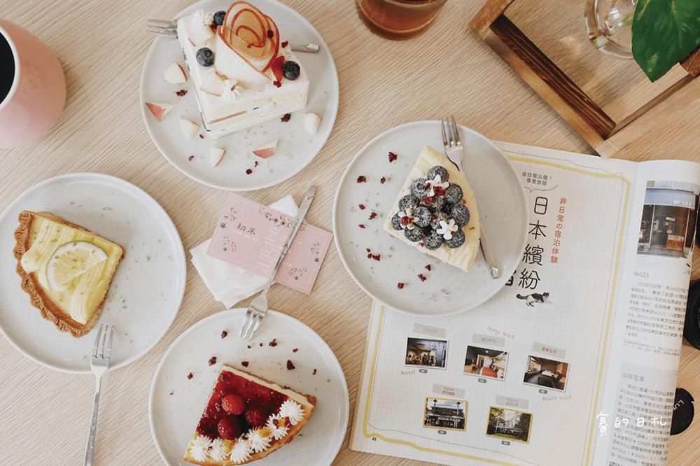 員林甜點 初禾手作甜點 彰化甜點 賽的日札 彌月蛋糕 起司蛋糕 01-min.png