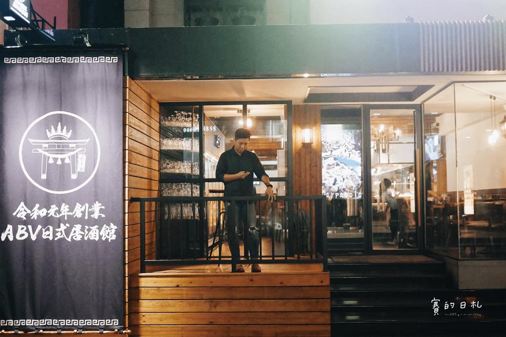 台北捷運美食 中山站餐廳 ABV日式料理居酒屋 賽的日札 稻燒 日本啤酒  02-min.png