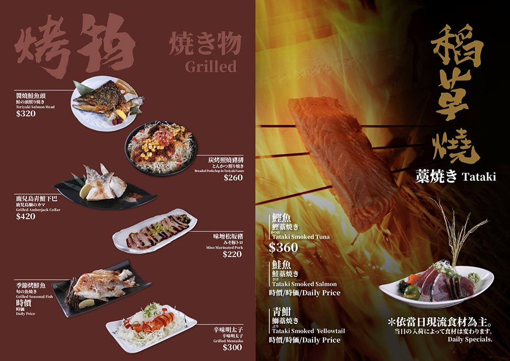 ABV日式居酒屋菜單5.jpg