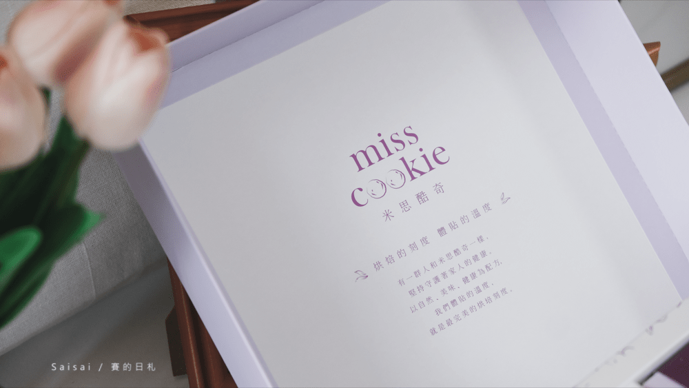 miss cookie 米思酷奇手工烘焙- 高雄伴手禮、夢幻手工喜餅、彌月禮、夏威夷豆 賽的日札-3-min.png