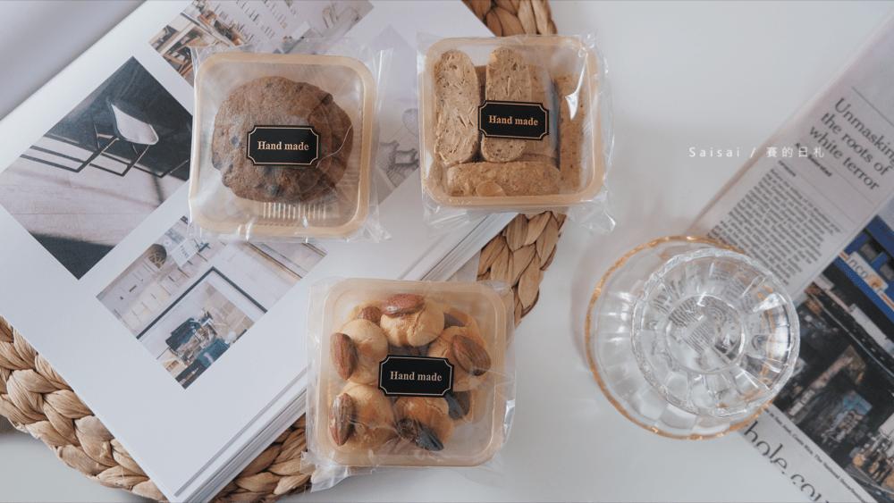 miss cookie 米思酷奇手工烘焙- 高雄伴手禮、夢幻手工喜餅、彌月禮、夏威夷豆 賽的日札-22-min.png