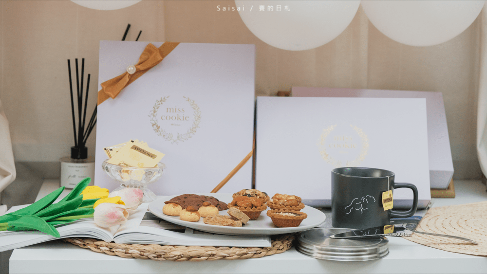 miss cookie 米思酷奇手工烘焙- 高雄伴手禮、夢幻手工喜餅、彌月禮、夏威夷豆 賽的日札-50-min.png
